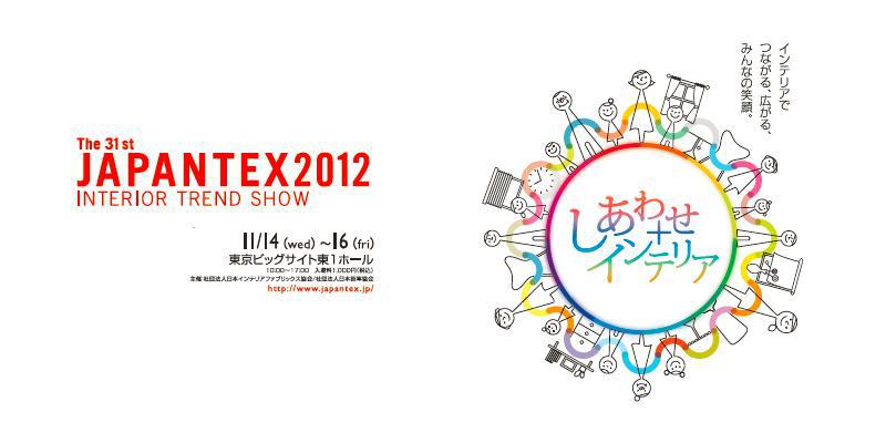 japantex best design events